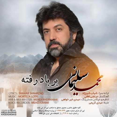 دانلود اهنگ جدید محمد سلیمانی بر باد رفته