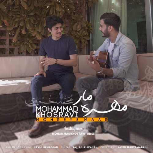 دانلود اهنگ جدید محمد خسروی مهره مار