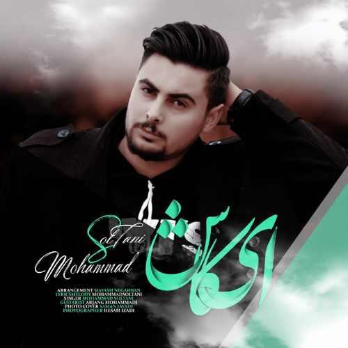 دانلود اهنگ جدید محمد سلطانی ای کاش