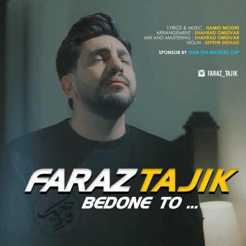 دانلود اهنگ جدید فراز تاجیک بدون تو