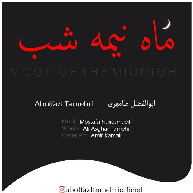 دانلود اهنگ جدید ابوالفضل طامهری ماه نیمه شب