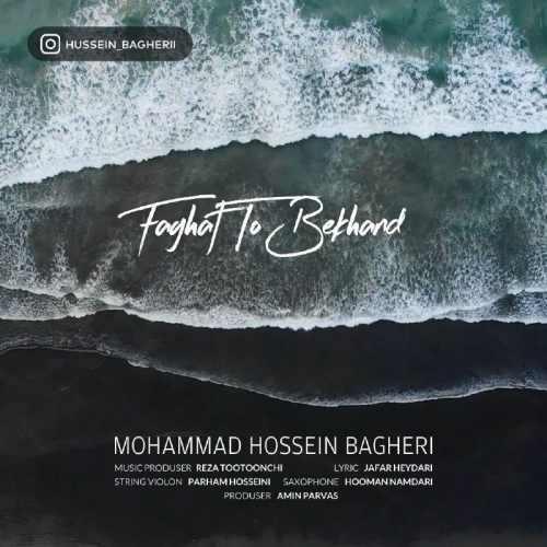دانلود اهنگ جدید محمد حسین باقری فقط تو بخند