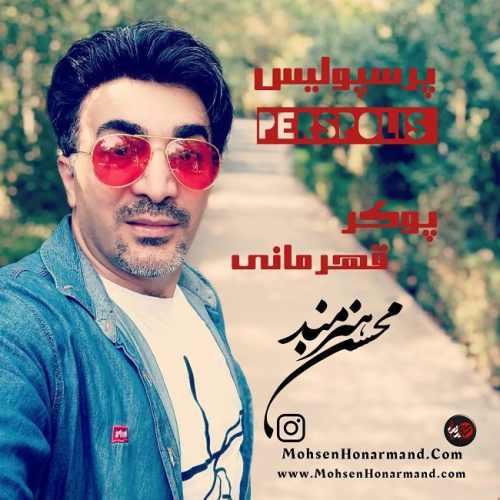 دانلود اهنگ جدید محسن هنرمند پرسپولیس