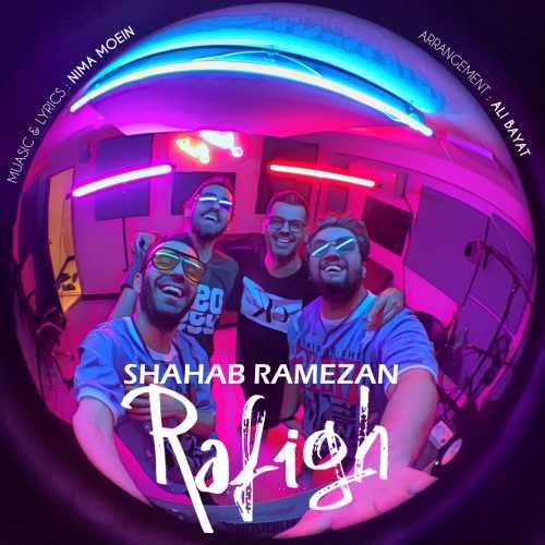 دانلود اهنگ جدید شهاب رمضان رفیق