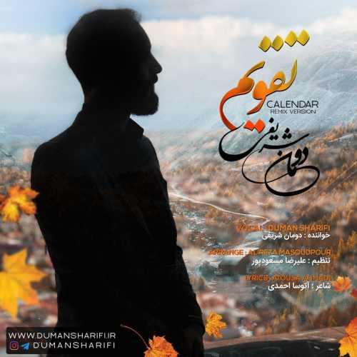 دانلود اهنگ جدید دومان شریفی تقویم ( ریمیکس )