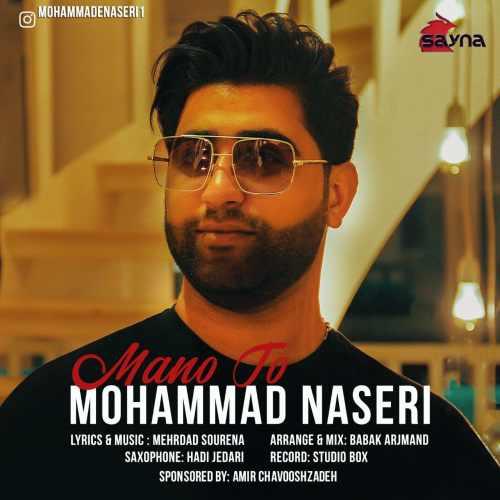 دانلود اهنگ جدید محمد ناصری من و تو