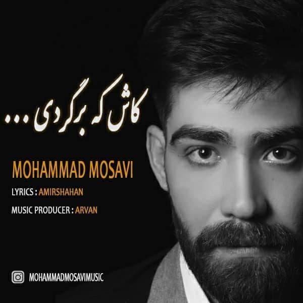 دانلود اهنگ جدید محمد موسوی کاش که برگردی