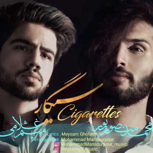دانلود اهنگ جدید محمد منصورپور و میثم غلامی سیگار
