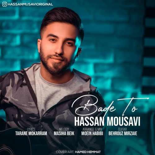 دانلود اهنگ جدید حسن موسوی بعد تو