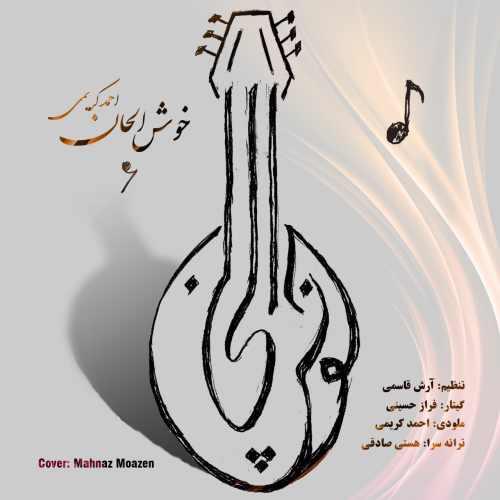 دانلود اهنگ جدید احمد کریمی خوش الحان