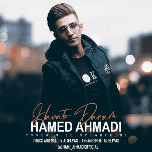 دانلود اهنگ جدید حامد احمدی هواتو دارم