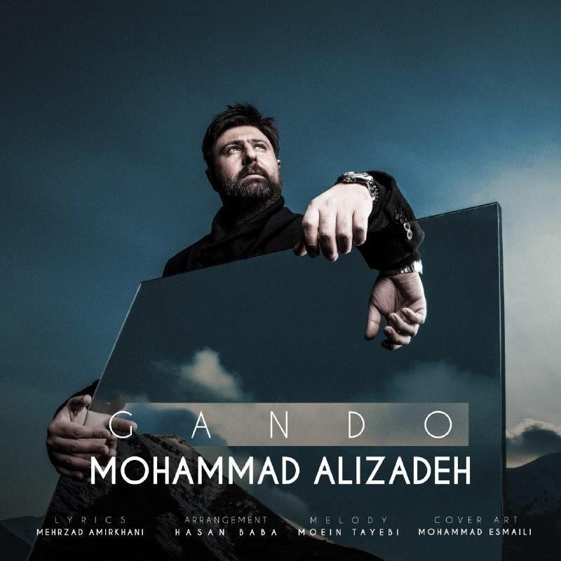 دانلود اهنگ جدید محمد علیزاده گاندو