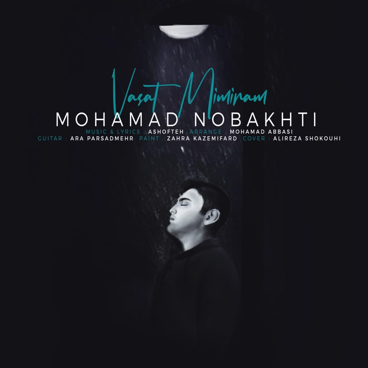 دانلود اهنگ جدید محمد نوبختی واست میمیرم