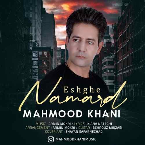دانلود اهنگ جدید محمود خانی عشق نامرد