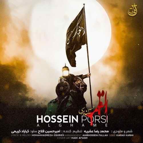 دانلود اهنگ جدید حسین پرسی علقمه